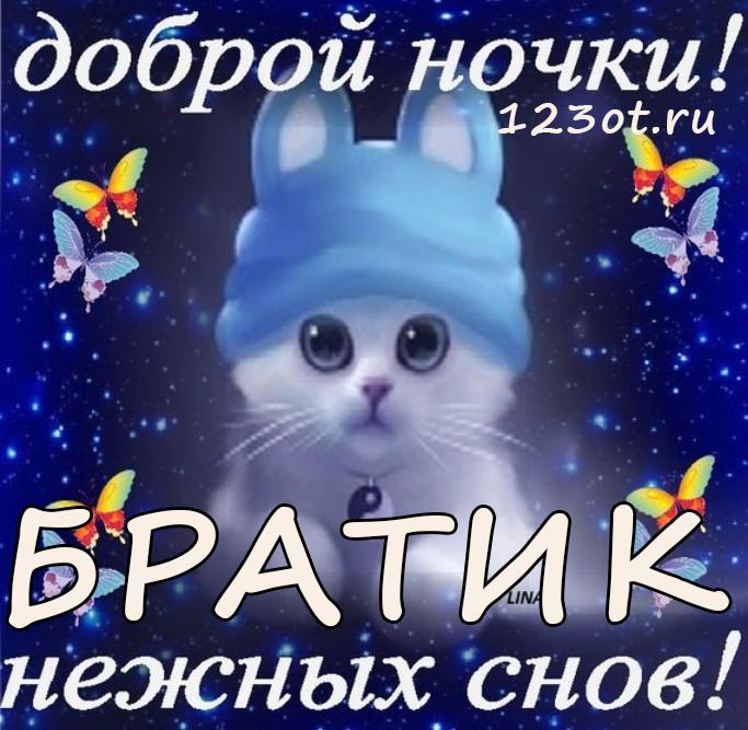 Советских открытках, открытки спокойной ночи любимая моя сладких сновидений красивые