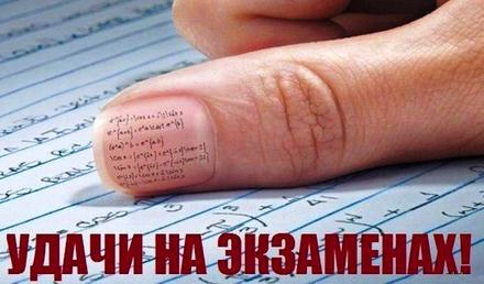 Открытка студент сдал экзамен