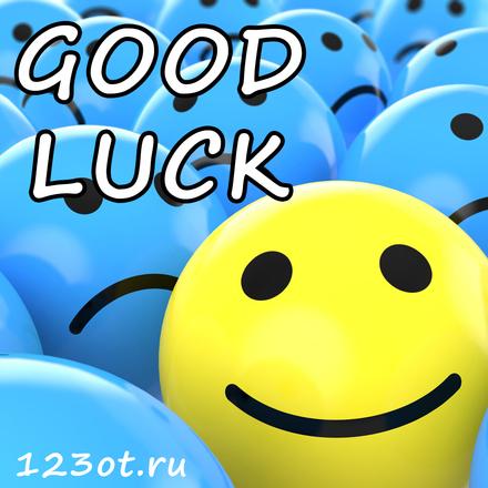Картинка пожелание успехов и удачи на английском (best luck) отправить на вацап (whatsApp)! скачать открытку бесплатно | 123ot