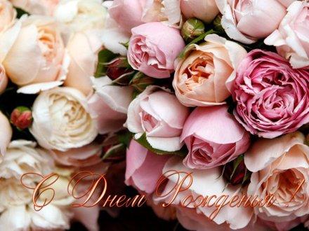 3D розы! Красивые открытки с днём рождения женщине для вацап, whatsapp! Скачать бесплатно онлайн! скачать открытку бесплатно | 123ot