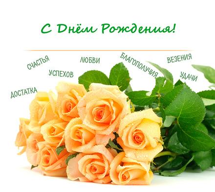А Вам розы... Красивые открытки с днём рождения женщине для вацап, whatsapp! Скачать бесплатно онлайн! скачать открытку бесплатно | 123ot