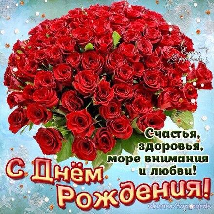 Ах, какие розы... Красивые открытки с днём рождения женщине для вацап, whatsapp! Скачать бесплатно онлайн! скачать открытку бесплатно | 123ot
