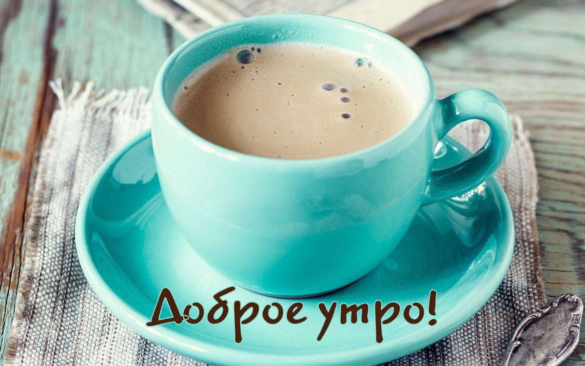 Бирюзовая чашка кофе! Гифки с добрым утром любовь моя, гифки страстные с добрым утром! скачать открытку бесплатно | 123ot
