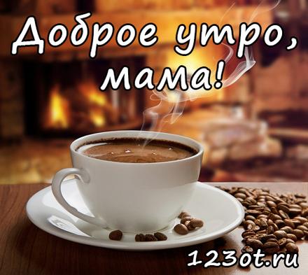 Доброе утро, мама! Доброе утро, мама! Крепкий кофе! Чашка кофе! Картинки, доброе утро мама! Картинки красивые! Открытки с добром утром маме! скачать открытку бесплатно | 123ot