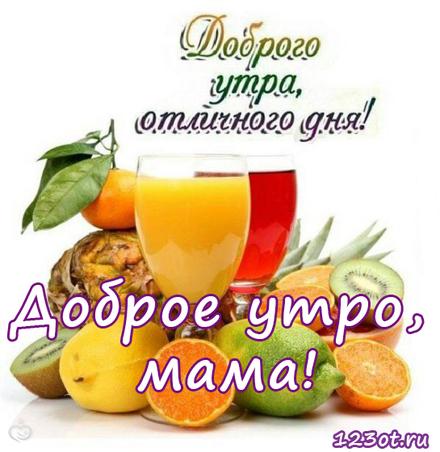 Доброе утро, мама! Доброе утро, мама! Завтрак для мамы! Фрукты! Картинки, доброе утро мама! Картинки красивые! Открытки с добром утром маме! скачать открытку бесплатно | 123ot