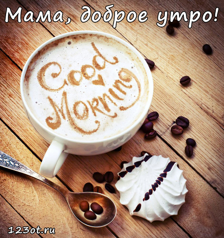 Доброе утро, мама! Доброе утро, мама! Зефирка с кофе! Картинки, доброе утро мама! Картинки красивые! Открытки с добром утром маме! скачать открытку бесплатно   123ot
