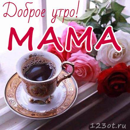 Доброе утро, мама! Изящная открытка для лучшей мамы! Доброе утро, мама! Картинки, доброе утро мама! Картинки красивые! Открытки с добром утром маме! скачать открытку бесплатно | 123ot