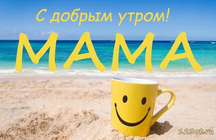 Доброе утро, мама! Лето, пляж, люблю Тебя, мама! Доброе утро, мама! Картинки, доброе утро мама! Картинки красивые! Открытки с добром утром маме! скачать открытку бесплатно | 123ot