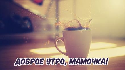 Кофе и чай... Доброе утречко, мамуля, картинки доброе утро мама, с добрым утром мама, доброе утро мама картинки, доброе утро мама картинки красивые, скачать картинки с добрым утром мама! скачать открытку бесплатно | 123ot