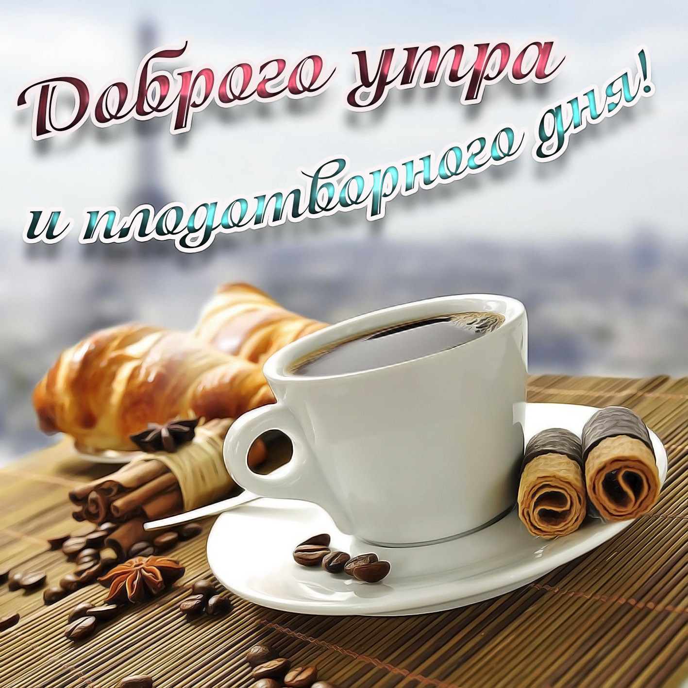 Когда захочешь... Гифки с добрым утром любовь моя, гифки страстные с добрым утром! скачать открытку бесплатно | 123ot