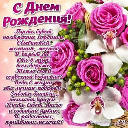 Красивое поздравление в стихах! Красивые открытки с днём рождения женщине для вацап, whatsapp! Скачать бесплатно онлайн! скачать открытку бесплатно   123ot