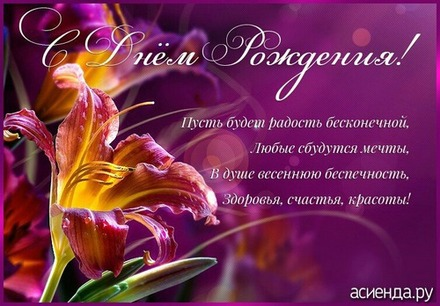 Красивый цветок! Красивые открытки с днём рождения женщине для вацап, whatsapp! Скачать бесплатно онлайн! скачать открытку бесплатно | 123ot