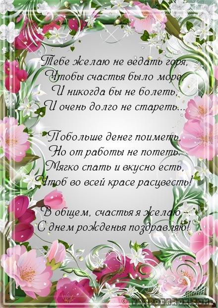 Красивый и большой стих! Красивые открытки с днём рождения женщине для вацап, whatsapp! Скачать бесплатно онлайн! скачать открытку бесплатно | 123ot