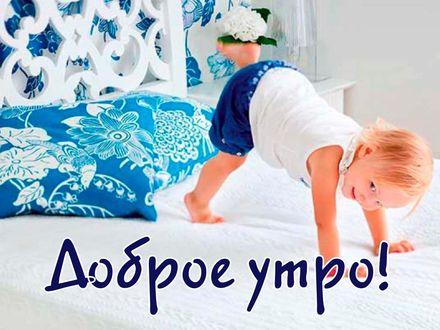 Мамино счастье! Доброе утречко, мамуля, картинки доброе утро мама, с добрым утром мама, доброе утро мама картинки, доброе утро мама картинки красивые, скачать картинки с добрым утром мама! скачать открытку бесплатно | 123ot