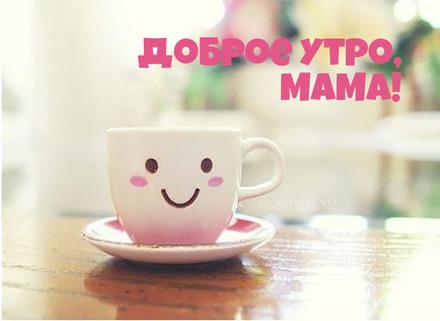 Милая открытка! Доброе утречко, мамуля, картинки доброе утро мама, с добрым утром мама, доброе утро мама картинки, доброе утро мама картинки красивые, скачать картинки с добрым утром мама! скачать открытку бесплатно | 123ot