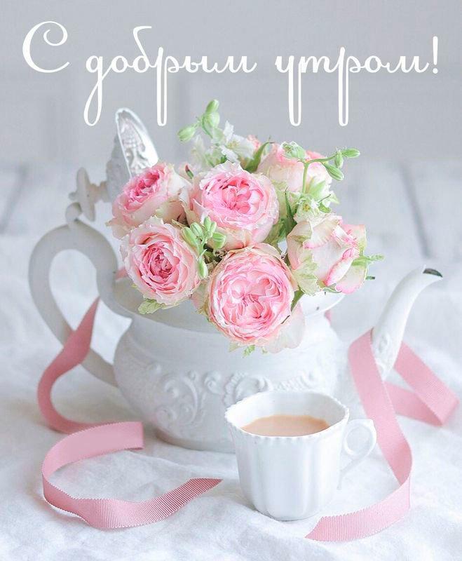 Невинность... Гифки с добрым утром любовь моя, гифки страстные с добрым утром! скачать открытку бесплатно | 123ot
