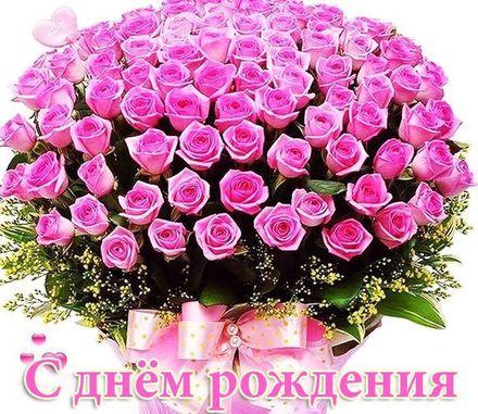Огромный букетище роз! Красивые открытки с днём рождения женщине для вацап, whatsapp! Скачать бесплатно онлайн! скачать открытку бесплатно | 123ot