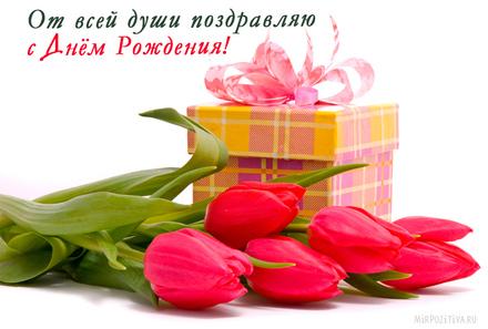 От всей души! С днём рождения, дорогая! Скачать бесплатно открытку с днем рождения женщине! Открытки на день рождения для женщины с пожеланиями и поздравлениями в вацап! скачать открытку бесплатно | 123ot