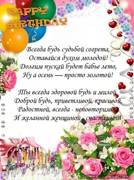 Открытка! Красивый стих для женщины ко дню рождения! Красивые открытки с днём рождения женщине для вацап, whatsapp! Скачать бесплатно онлайн! скачать открытку бесплатно | 123ot