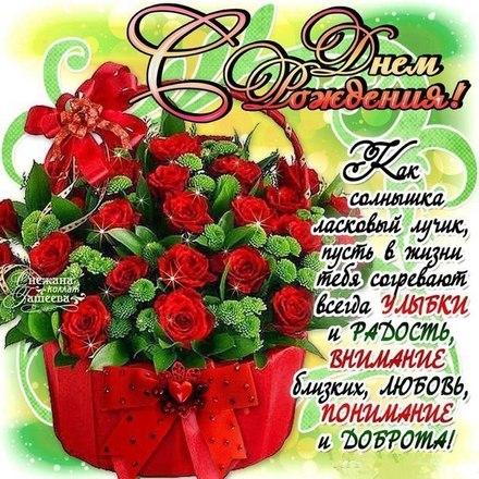 Открытка со стихом ко дню рождения! Красивые открытки с днём рождения женщине для вацап, whatsapp! Скачать бесплатно онлайн! скачать открытку бесплатно | 123ot