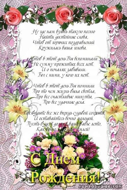 Открытка со стихом! Красивые открытки с днём рождения женщине для вацап, whatsapp! Скачать бесплатно онлайн! скачать открытку бесплатно | 123ot