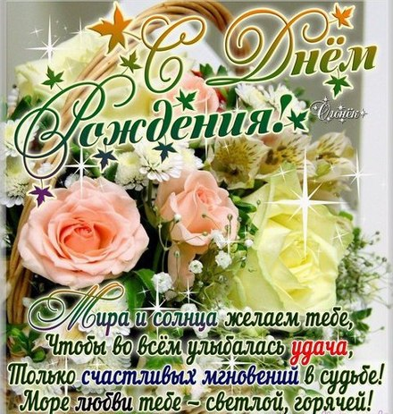 https://123ot.ru/img/0000/4/prekrasnoe-pozdravlenie-skachaty-besplatno-otkrytku-s-dnem-roghdeniya-ghenschine-otkrytki-na-deny-roghdeniya-dlya-ghenschiny-s-poghelaniyami-i-pozdravleniyami-v-vacap-014996.jpg