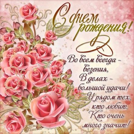 Прекрасные слова! Красивые открытки с днём рождения женщине для вацап, whatsapp! Скачать бесплатно онлайн! скачать открытку бесплатно   123ot