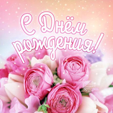 Прекрасный букет! Для самой милой! Красивые открытки с днём рождения женщине для вацап, whatsapp! Скачать бесплатно онлайн! скачать открытку бесплатно | 123ot