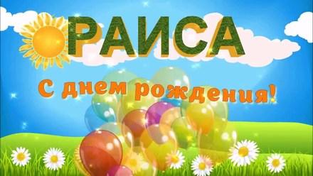 Раиса! С днём рождения, дорогая! Скачать бесплатно открытку с днем рождения женщине! Открытки на день рождения для женщины с пожеланиями и поздравлениями в вацап! скачать открытку бесплатно | 123ot