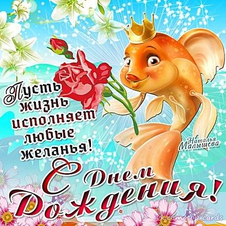 Рыбка! С днём рождения, дорогая! Скачать бесплатно открытку с днем рождения женщине! Открытки на день рождения для женщины с пожеланиями и поздравлениями в вацап! скачать открытку бесплатно | 123ot