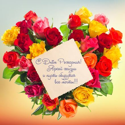 Сердце из роз! Красивые открытки с днём рождения женщине для вацап, whatsapp! Скачать бесплатно онлайн! скачать открытку бесплатно   123ot