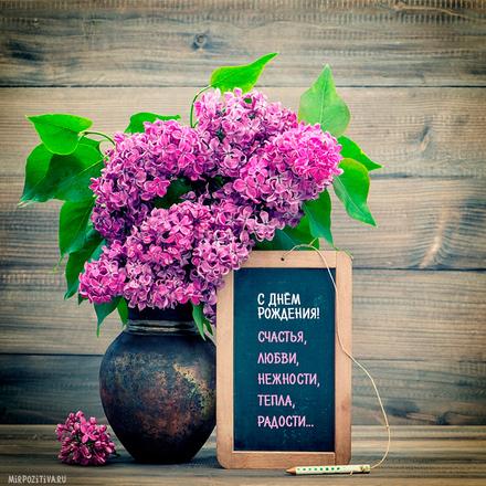 Сирень! Красивые открытки с днём рождения женщине для вацап, whatsapp! Скачать бесплатно онлайн! скачать открытку бесплатно | 123ot