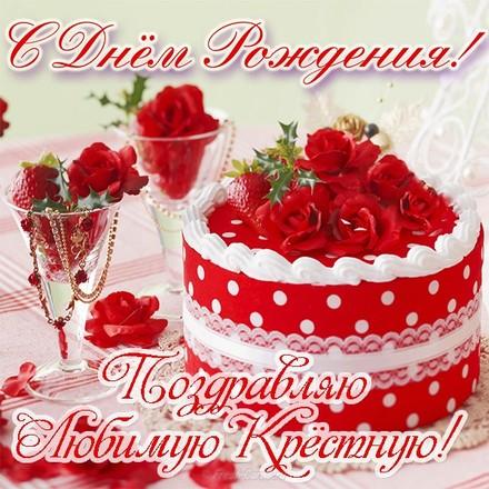 Сладкого праздника! С днём рождения, дорогая! Скачать бесплатно открытку с днем рождения женщине! Открытки на день рождения для женщины с пожеланиями и поздравлениями в вацап! скачать открытку бесплатно   123ot