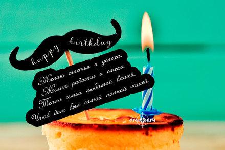 Стих для Тебя! Открытки с днем рождения мужчине! Открытки и картинки на день рождения для мужчины! скачать открытку бесплатно | 123ot