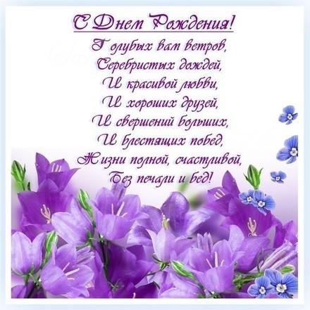 Стихотворение ко дню рождения! Красивые открытки с днём рождения женщине для вацап, whatsapp! Скачать бесплатно онлайн! скачать открытку бесплатно | 123ot