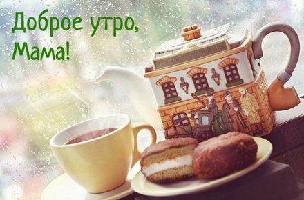 Завтрак! Доброе утречко, мамуля, картинки доброе утро мама, с добрым утром мама, доброе утро мама картинки, доброе утро мама картинки красивые, скачать картинки с добрым утром мама! скачать открытку бесплатно | 123ot