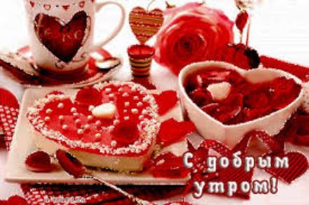 Завтрак любви! Гифки с добрым утром любовь моя, гифки страстные с добрым утром! скачать открытку бесплатно   123ot