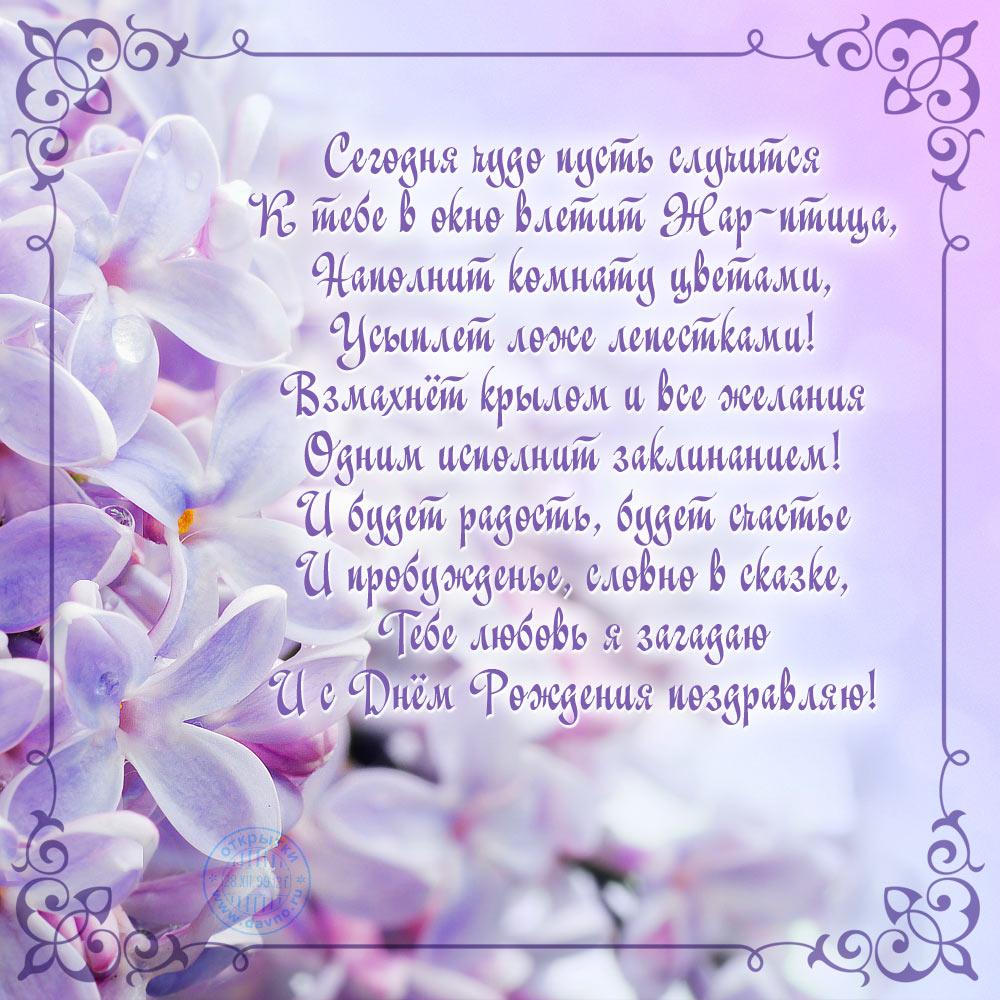 С днем рождения стихи красивые для женщины до слез