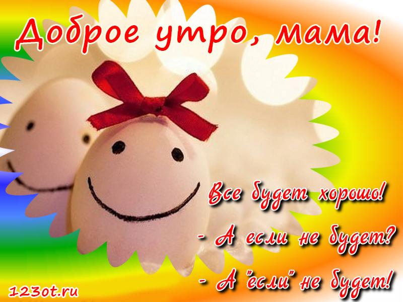 милая открытка маме с добрым утром пирог