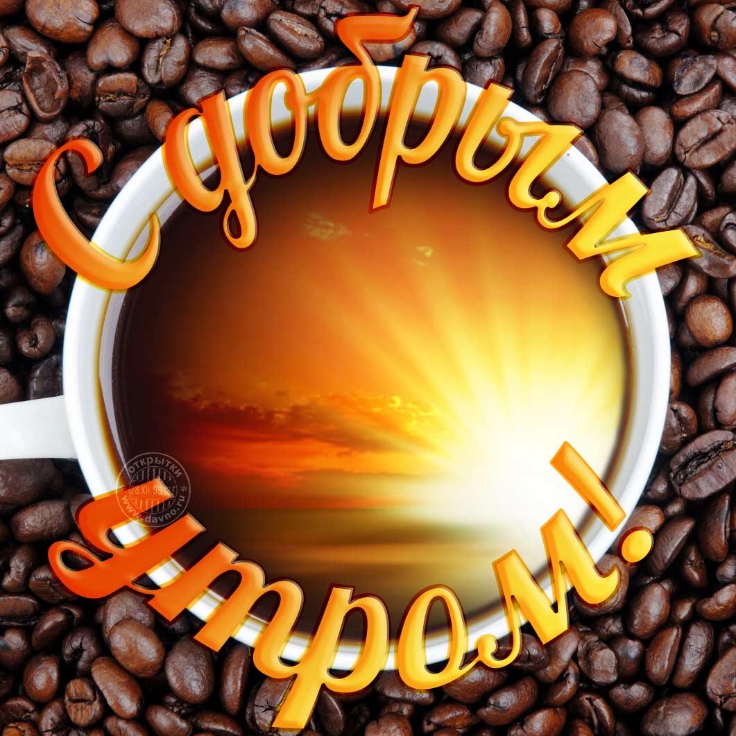 еще открытка веселая с добрым утром для мужчины раннее