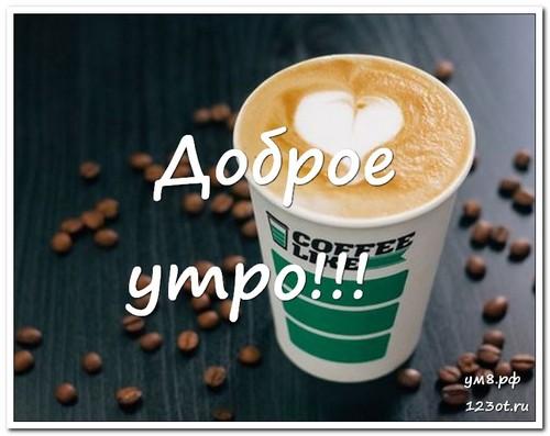 Картинка, кофе с молоком и без, для мужчины и для женщины с надписью доброе утро! скачать открытку бесплатно | 123ot