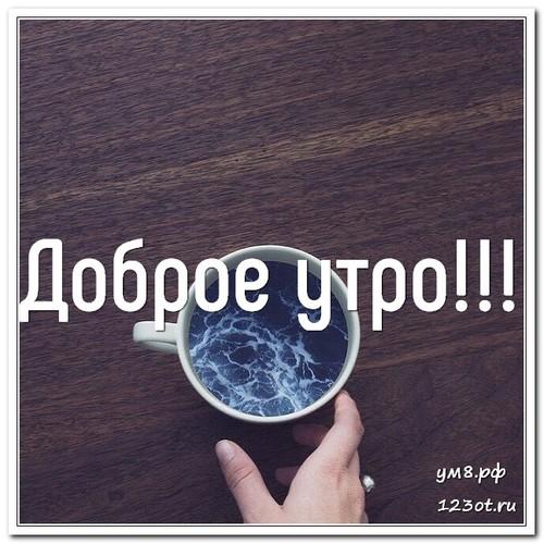 Открытка, с кофе, для мужчины и для женщины с добрым утром! скачать открытку бесплатно | 123ot