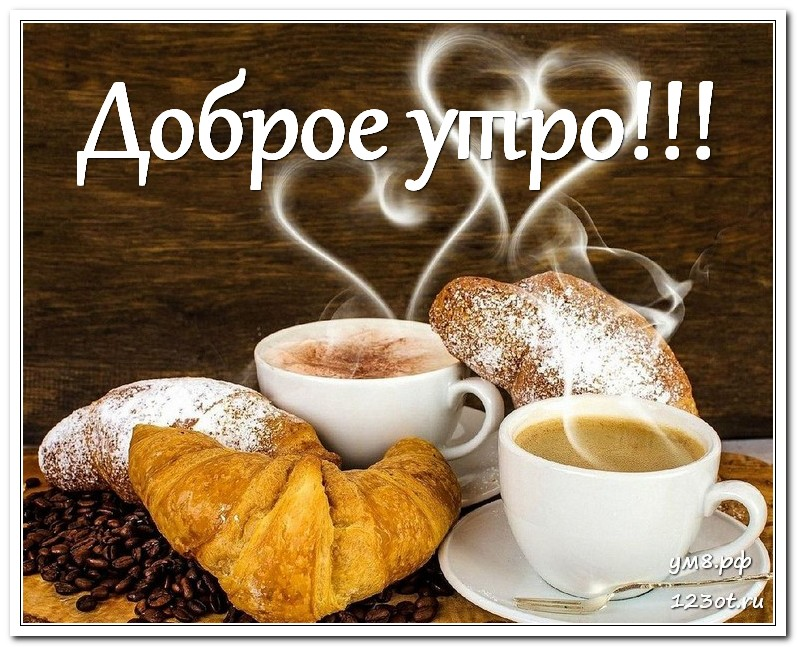 пожелания доброго утра с кофе в картинках заборов