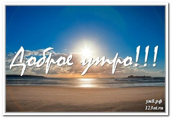 Картинка, открытка, природа, с добрым утром отправить на вацап онлайн! скачать открытку бесплатно | 123ot