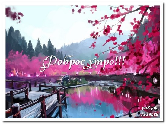 Картинка с красивой природой, с добрым утром отправить на вацап бесплатно! скачать открытку бесплатно | 123ot