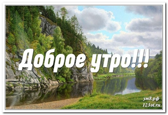 Красота природы, поздравительная открытка, доброе утро отправить на вацап бесплатно! скачать открытку бесплатно | 123ot