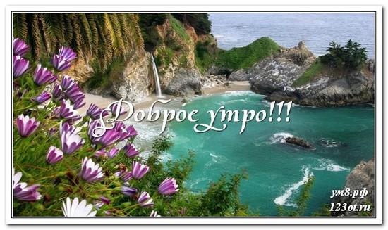 Красота природы, поздравительная открытка, доброе утро поделиться в whatsApp онлайн! скачать открытку бесплатно | 123ot