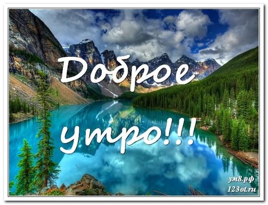 Открытка, картинка, красивая природа, с добрым утром поделиться в whatsApp онлайн! скачать открытку бесплатно   123ot
