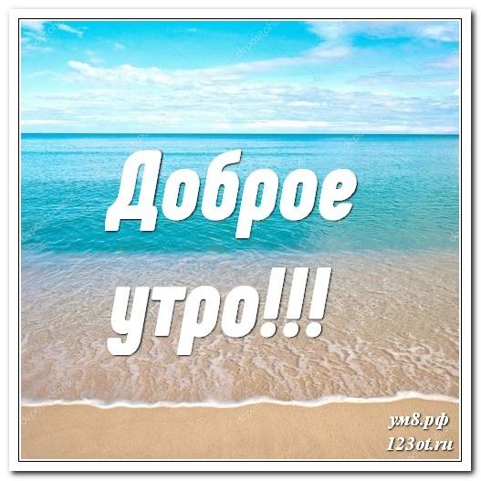 Картинки с добрым утром евгений, отправить открытку россии