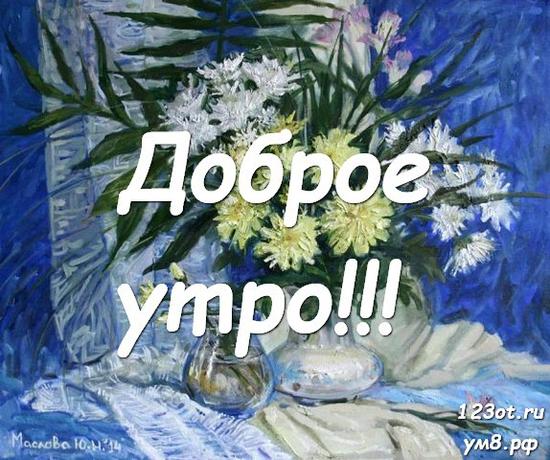Доброго утречка, красивая открытка, картинка с цветами девушке, женщине отправить на вацап! скачать открытку бесплатно | 123ot